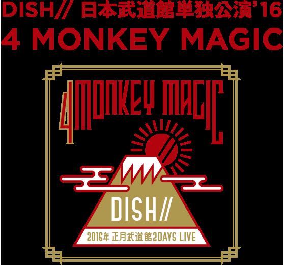 DISH// 日本武道館単独公演 '16 元日