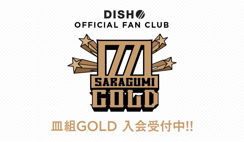 DISH//オフィシャルファンクラブ