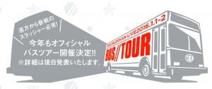 武道館バス