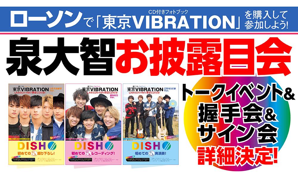 『東京VIBRATION』