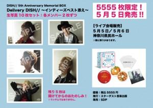 DeliveryDISH_kokuchi0418-2