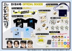 DISH一覧-会場_後半 (1)