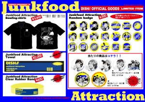 DISH_juncfoodattraction_limited(サンプルあり)