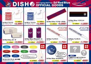 DISH_web_0223
