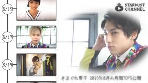 kimagure_ranking_201508_banner_v2