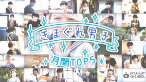 kimagure_ranking_visual_1