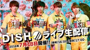 0626解禁_DISH生配信banner