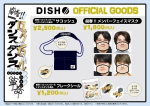 DISH一覧-2