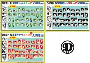 DISH生写真一覧-イベント用_0702-001
