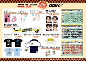 DISH-エビライ用