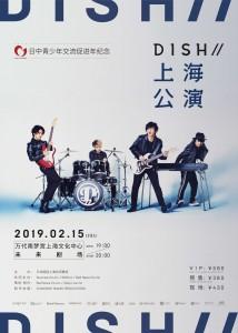 DISH_CN
