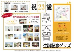 daichi_23ichiran_OL-(1)