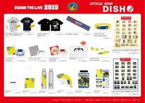 DISHエビライ販売商品-修正2