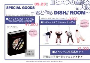dish_FC_ichiran_goods