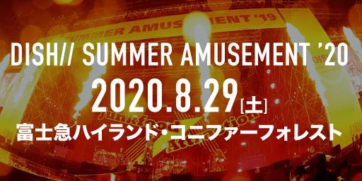 summeramusement2020