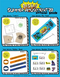 DISH_SUMMER-AMUSEMENT_goods-2