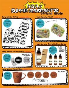 DISH_SUMMER-AMUSEMENT_goods_2