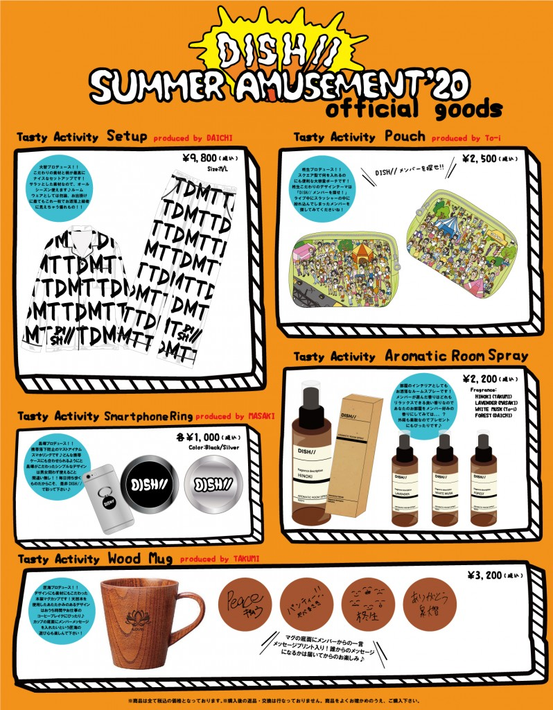 DISH_SUMMER-AMUSEMENT_goods_2