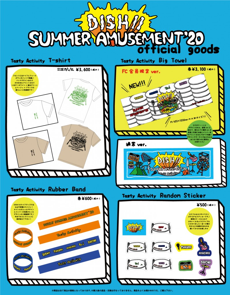 DISH_SUMMER-AMUSEMENT_goods_829