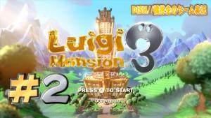 Luigi#2_00000