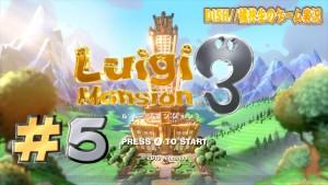 Luigi#5_00000
